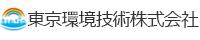 東京環境技術株式会社ロゴ