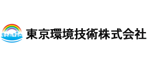 東京環境技術株式会社