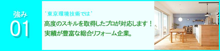 東京環境技術の強み01