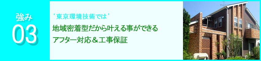 東京環境技術の強み03
