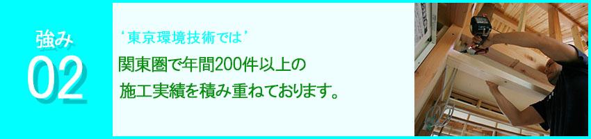 東京環境技術の強み02