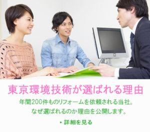 東京環境技術が選ばれる理由