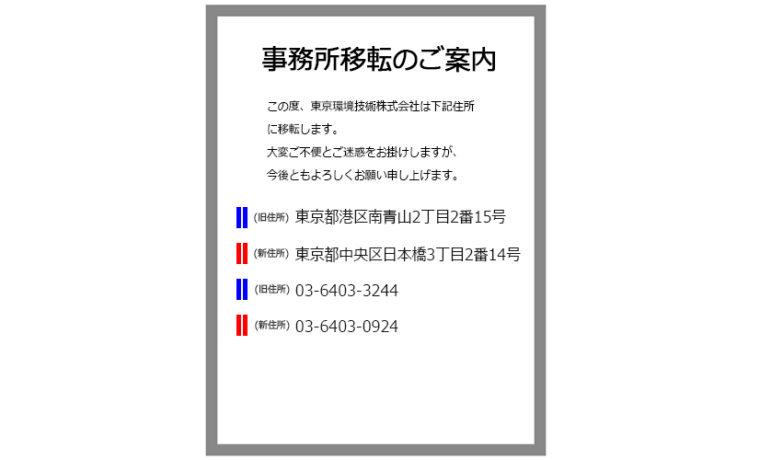 新住所と電話番号